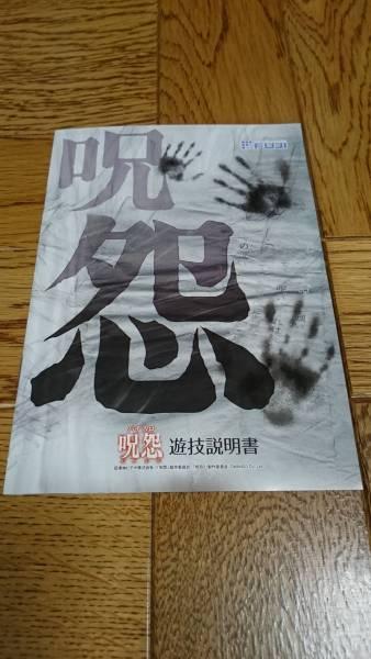 呪怨 パチスロ ガイドブック 小冊子 遊技カタログ FUJI 藤商事_ご検討の程、宜しくお願い致します。