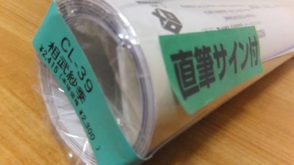 【直筆サイン入】相武紗季2012年版カレンダー  グッズの画像