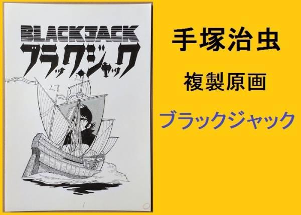 ★HA★複製原画☆手塚治虫;ブラックジャック*2 グッズの画像