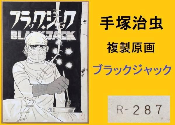★HA★複製原画☆手塚治虫;ブラックジャック*9 グッズの画像