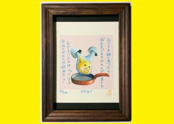 ★HA★版画☆Potato;ぶたまご☆2L判額装