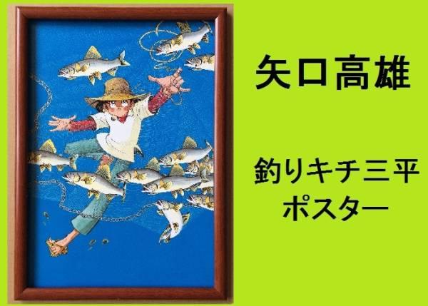 ★HA★額装品☆矢口高雄;ポスター*釣りキチ三平;6*B4額装
