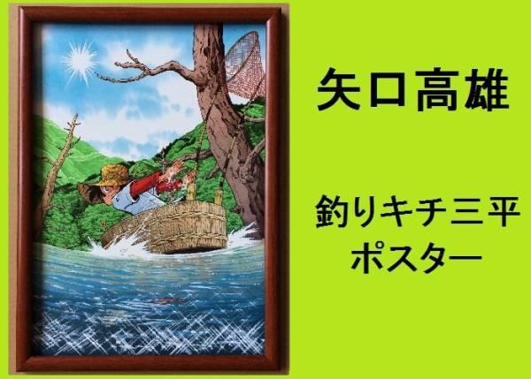 ★HA★額装品☆矢口高雄;ポスター*釣りキチ三平;16*B4額装_画像1