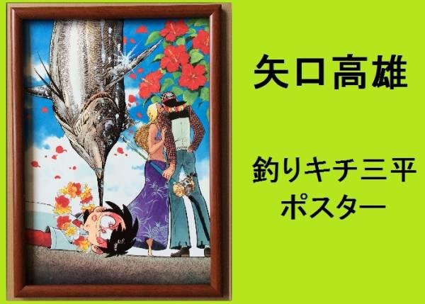 ★HA★額装品☆矢口高雄;ポスター*釣りキチ三平;22*B4額装