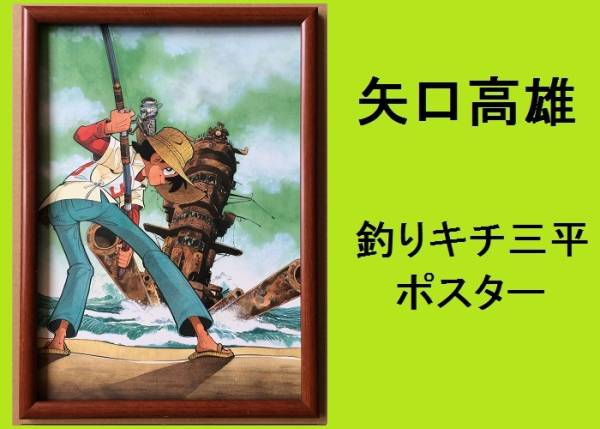 ★HA★額装品☆矢口高雄;ポスター*釣りキチ三平;29*B4額装_画像1