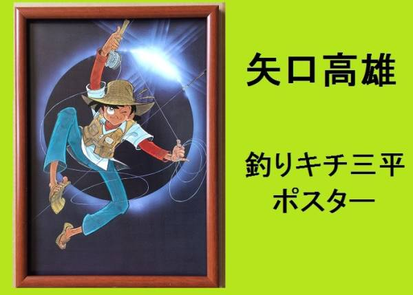 ★HA★額装品☆矢口高雄;ポスター*釣りキチ三平;33*B4額装