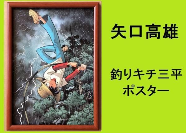 ★HA★額装品☆矢口高雄;ポスター*釣りキチ三平;35*B4額装