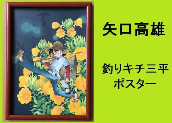 ★HA★額装品☆矢口高雄;ポスター*釣りキチ三平;39*B4額装_画像1
