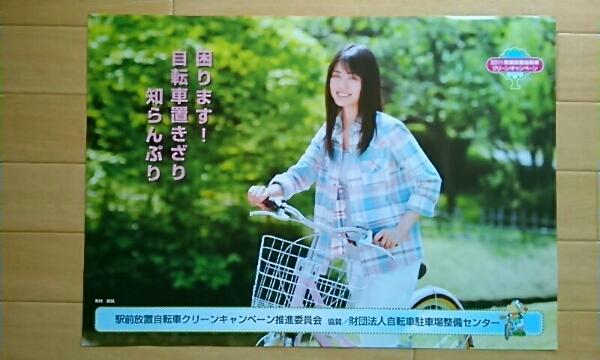 有村架純 駅前放置自転車クリーンキャンペーンポスター グッズの画像