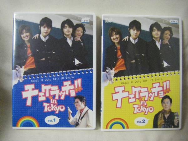 DVD チェケラッチョ!! in Tokyo 全2巻 レンタル版★窪田正孝 グッズの画像