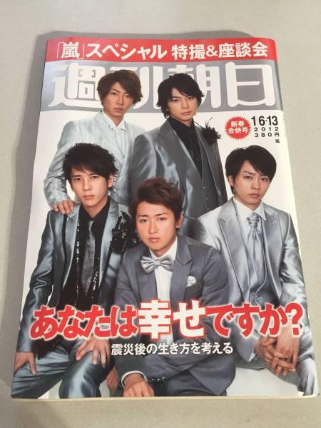 即決 週刊朝日 2012.1 嵐 特撮&座談会