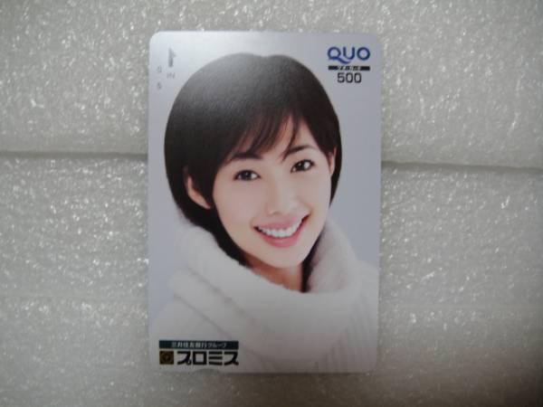 QUO クオカード500 井上和香 グッズの画像