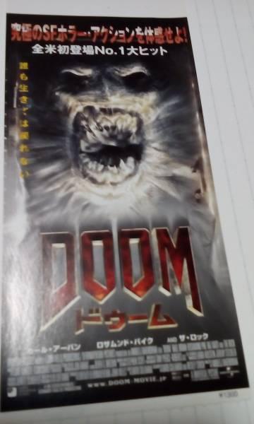 映画半券『DOOM ドゥーム』ドウェイン・ジョンソン、ロサムンド・パイク、カール・アーヴァン、ベン・ダニエルズ、リチャード・ブレイク