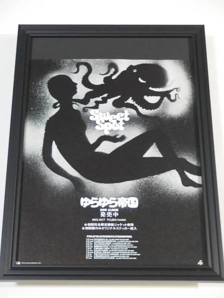 ゆらゆら帝国 Sweet Spot 額装品 坂本慎太郎CDアルバム広告 額入り広告 送料164円可 同梱可