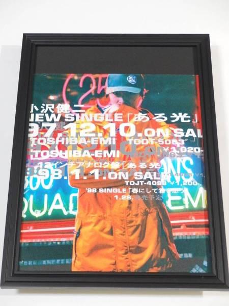 小沢健二 ある光 額装品 シングル広告 アナログ広告 20年前の広告 送料164円可 同梱可