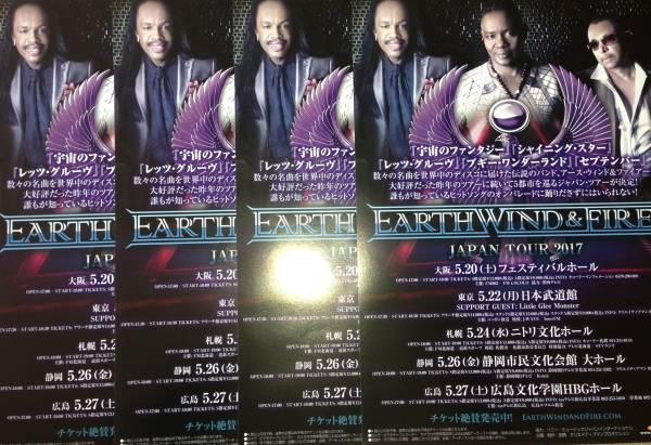 アースウィンドアンドファイアー 2017 チラシ earth wind fire 大阪 東京