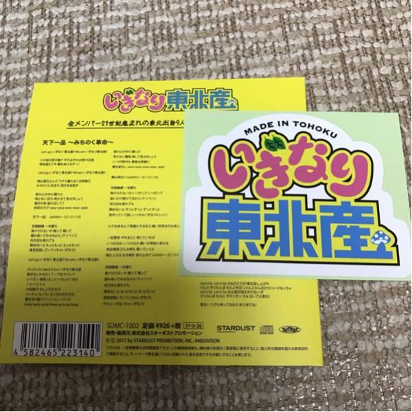 いぎなり東北産CD「天下一品~みちのく革命~」ステッカー付き