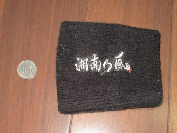 湘南乃風 リストバンド 刺繍ロゴ 若旦那 HAN-KUN SHOCK-EYE