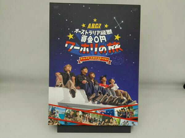 J'J A.B.C-Z オーストラリア 縦断資金0円 ワーホリの旅 DVD-BOX-ディレクターズカット・エディション- コンサートグッズの画像