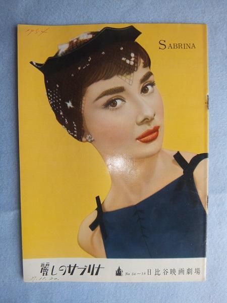 オードリー・ヘップバーン 1954年 「麗しのサブリナ」 「パリの恋人」 「戦争と平和」 三作品 映画パンフ グッズの画像