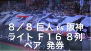 応援団下 8/8( 火 )巨人 vs 阪神 ライト F16ブロック 8列 ペア 発券