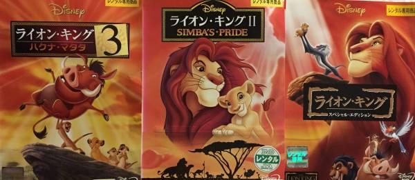 送料無料 3巻セット ディズニー ライオンキング 1 2 3 DVD ディズニーグッズの画像