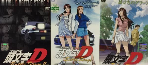送料無料 3巻セット 頭文字D (イニシャルD) 「Battle Stage 2」「インパクトブルーの彼方に」「旅立ちのグリーン」 DVD グッズの画像