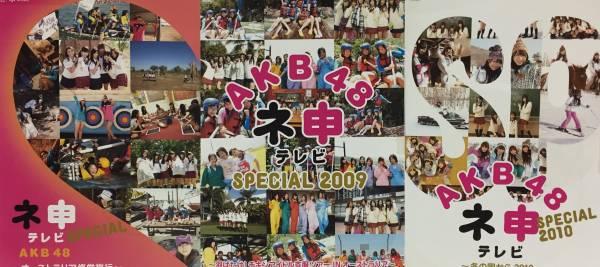 送料無料 3巻セット AKB48 神テレビ SPECIAL DVD ライブ・総選挙グッズの画像