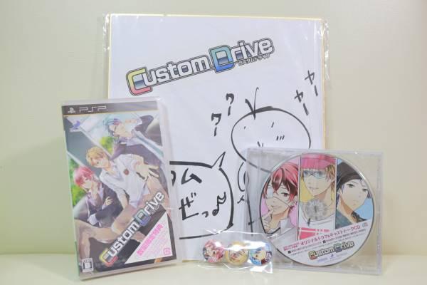 豊永利行直筆サイン色紙&PSP専用ゲーム「カスタムドライブ」限定版セット