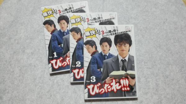 DVD「びったれ!!!」全3巻 田中圭 レンタル専用 グッズの画像