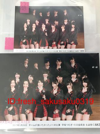 AKB48 チーム8 早坂つむぎ 行天優莉奈 生誕祭 会いたかった 劇場公演 写真 L判 2L判 2枚セット 5/28 2017.5.28 11:30 谷川聖 小田えりな ライブ・総選挙グッズの画像