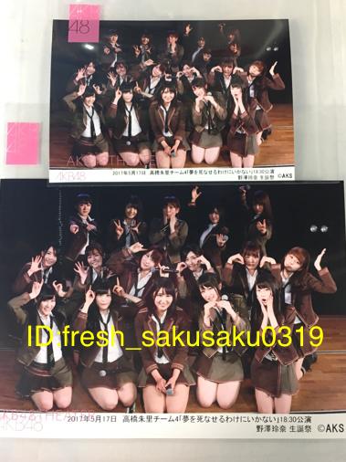 AKB48 野澤玲奈 生誕祭 夢を死なせるわけにはいかない 劇場公演 生写真 L判 2L判 2枚セット 5/17 2017.5.17 18:30 岡田奈々 村山彩希 ライブ・総選挙グッズの画像