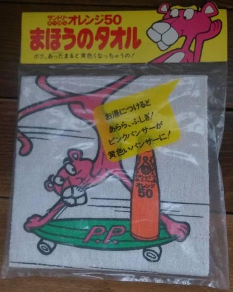 [未使用] レトロ 非売品 サントリー ピンクパンサーまほうのタオル