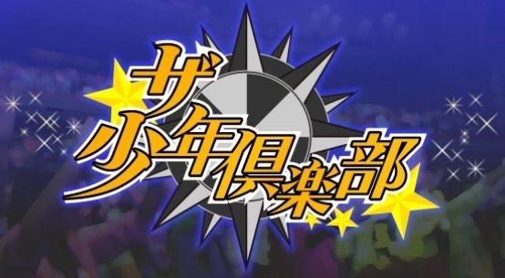 ★ジャニーズJr.他出演★NHK 5/15(月) ザ少年倶楽部 入場整理券/ペア