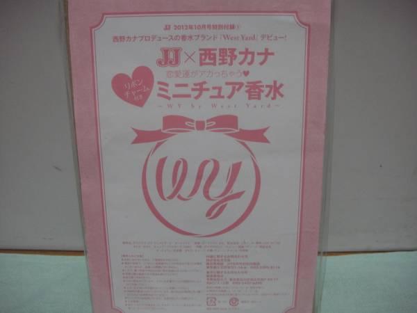 JJ×西野カナ☆西野カナプロディース『West Yard』 リボンチャーム付き・ミニュチュア香水