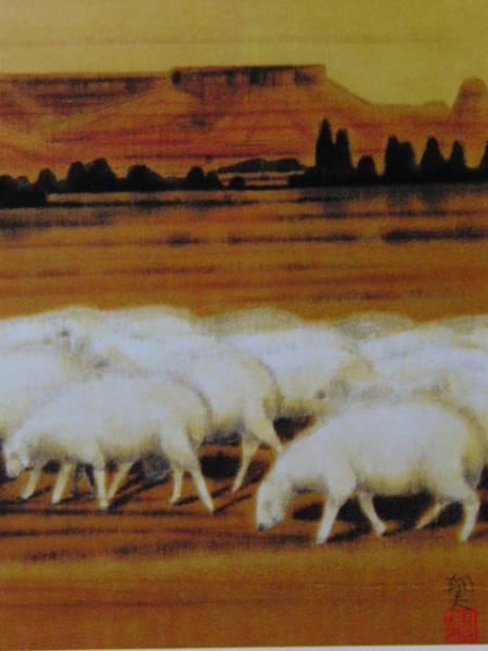 平山郁夫、羊郡帰牧図、額装用高級画集の一部、新品額付,ami5_画像2