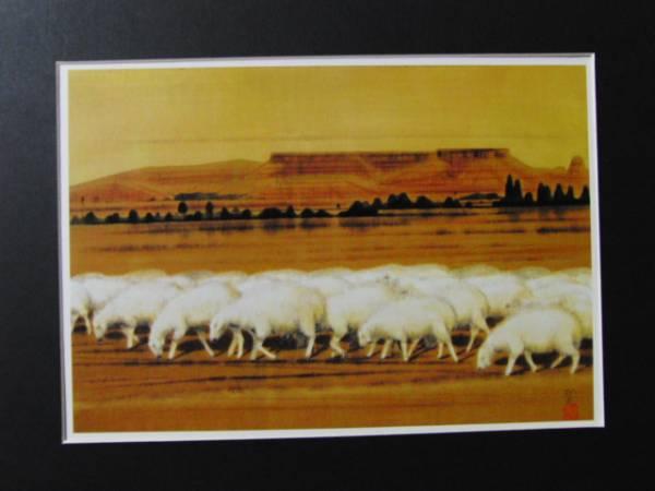 平山郁夫、羊郡帰牧図、額装用高級画集の一部、新品額付,ami5_画像3