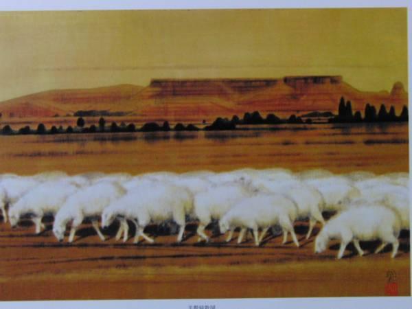 平山郁夫、羊郡帰牧図、額装用高級画集の一部、新品額付,ami5_画像1