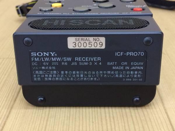 01-I174P【SONY/ソニー】高性能 ラジオ ICF-PRO70 FM/LW/MW/SW RECEIVER ジャンク_画像3