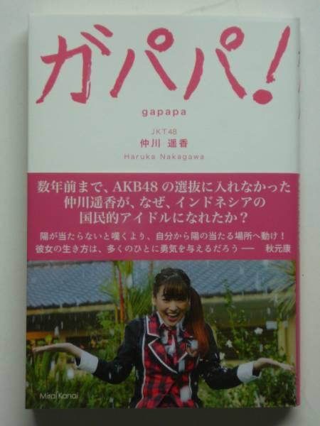 ガパパ! Gapapa 仲川遥香 JKT48【初版】AKB48 渡り廊下走り隊 ライブグッズの画像