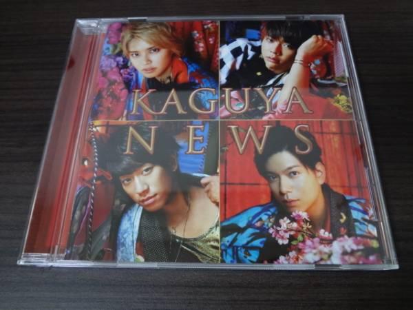 ★☆NEWS KAGUYA 初回B CD 特典付き 即決☆★