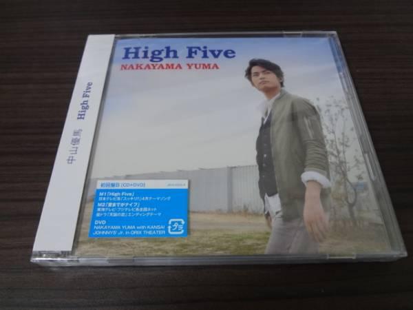 ★☆中山優馬 High Five 初回B CD+DVD 新品未開封 即決☆★