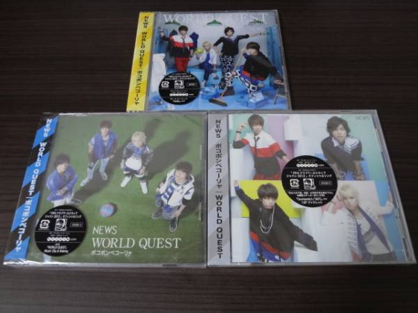 ★☆NEWS WORLD QUEST 初回+通常 CD 新品未開封 即決☆★