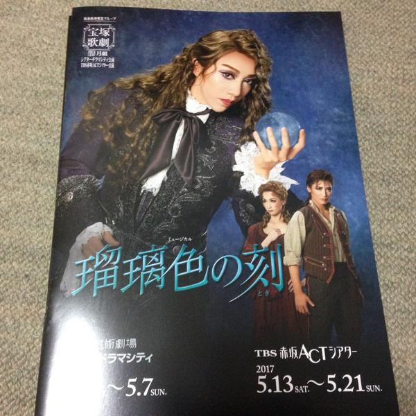 宝塚/月組/瑠璃色の刻/パンフレット/プログラム/美弥るりか