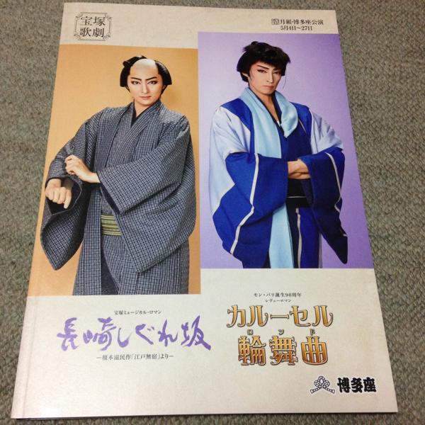 宝塚/月組/長崎しぐれ坂/パンフレット/プログラム/博多座/轟悠