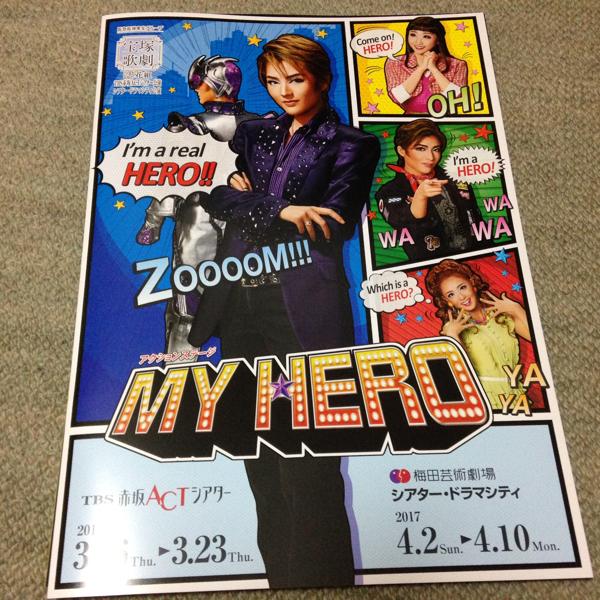 宝塚/花組/MY HERO/パンフレット/プログラム/芹香斗亜