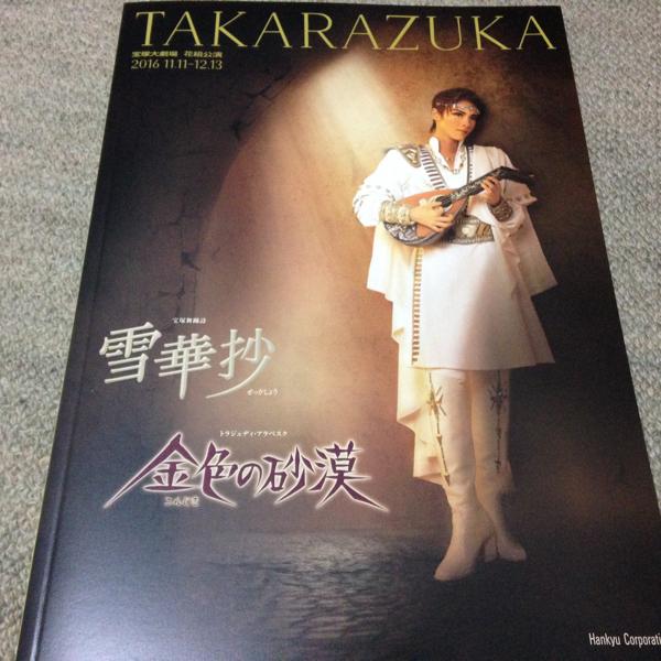宝塚/花組/金色の砂漠/パンフレット/プログラム/大劇場版