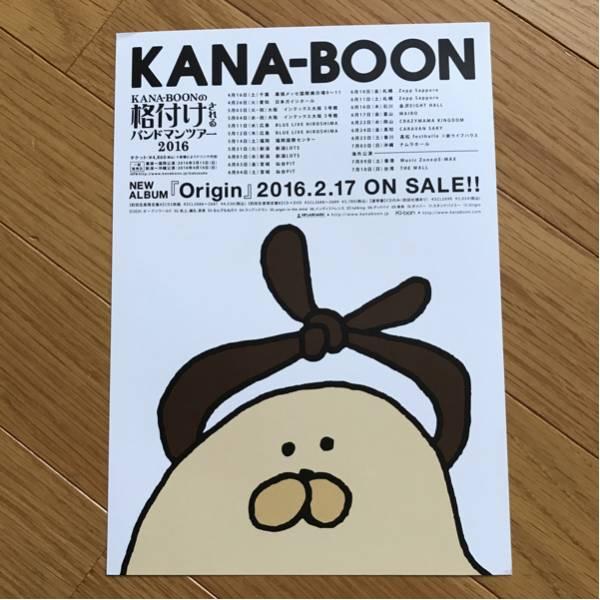 KANA-BOON ツアー チラシ カレンダー 2016