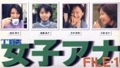 ★『TBS 女子アナFILE』 ビデオ★雨宮塔子/進藤晶子/木村郁美/小倉弘子