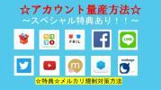 【2017最新版】 アカウント量産方法 SMS認証 メルカリ ラクマ フリル Twitter